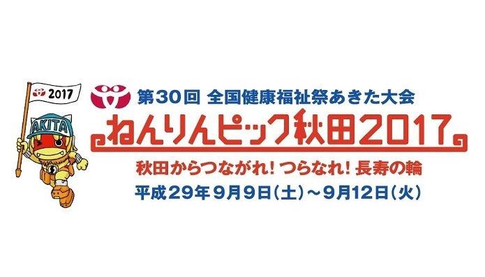 【成績一覧】ねんりんピック2017秋田大会