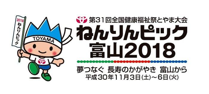 <ねんりんピック富山2018>イベント概要