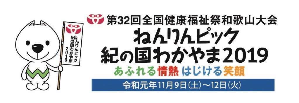 イベントスケジュール【2019年大会概要①】