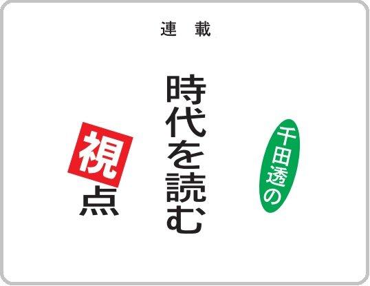 社会福祉法人の大規模化/千田透(連載72)
