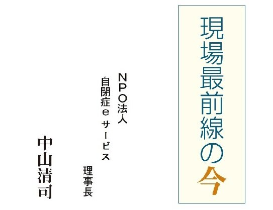 障害福祉サービス事業所13万8000カ所/中山清司(連載144)