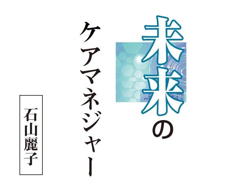 「あたりまえの生活」を守る技術・尊さ/石山麗子(連載12)