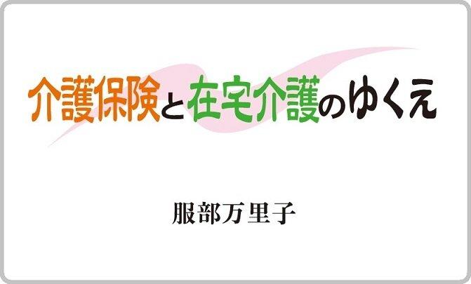 混乱を乗り越え利用者支援/服部万里子(連載89)