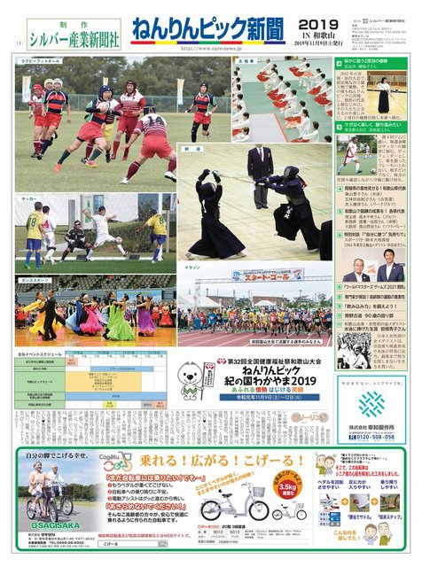 ねんりんピック新聞 2019 in 和歌山