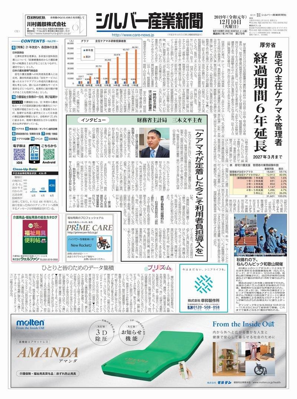 シルバー産業新聞2019年12月10日号