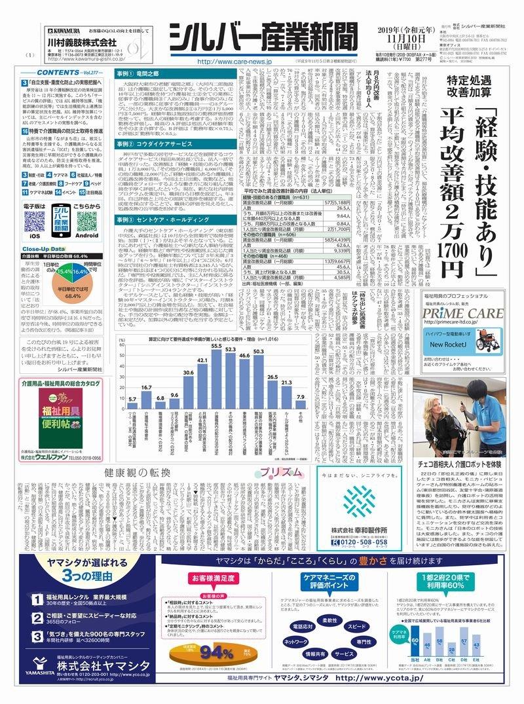 シルバー産業新聞2019年11月10日号