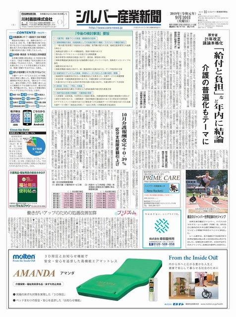 シルバー産業新聞2019年9月10日号