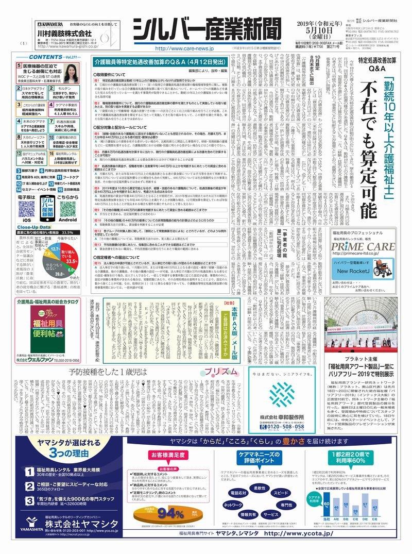 シルバー産業新聞2019年5月10日号