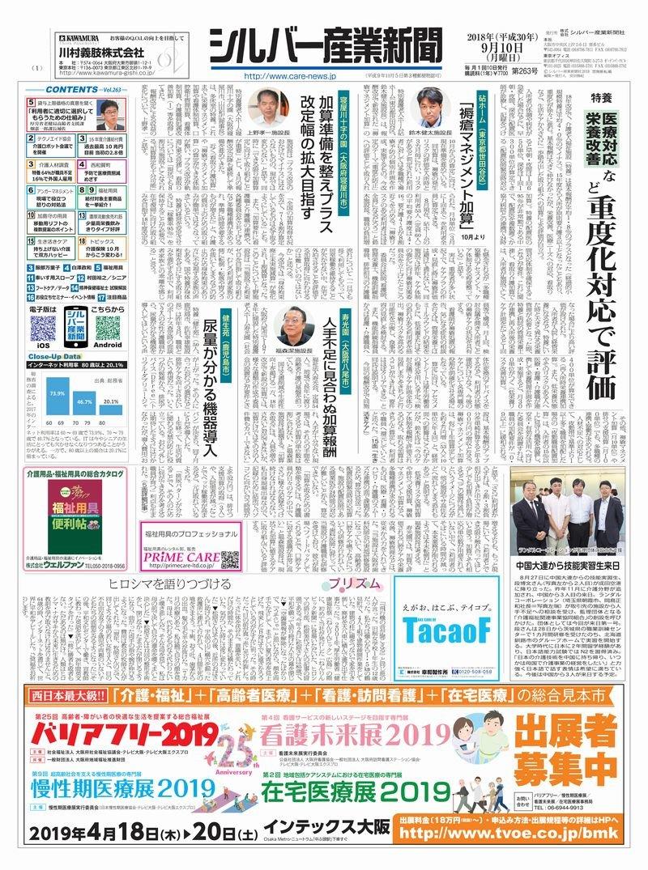 シルバー産業新聞2018年9月10日号