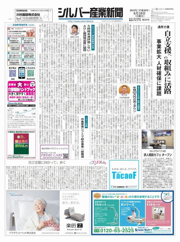 ,シルバー産業新聞2018年6月10日号