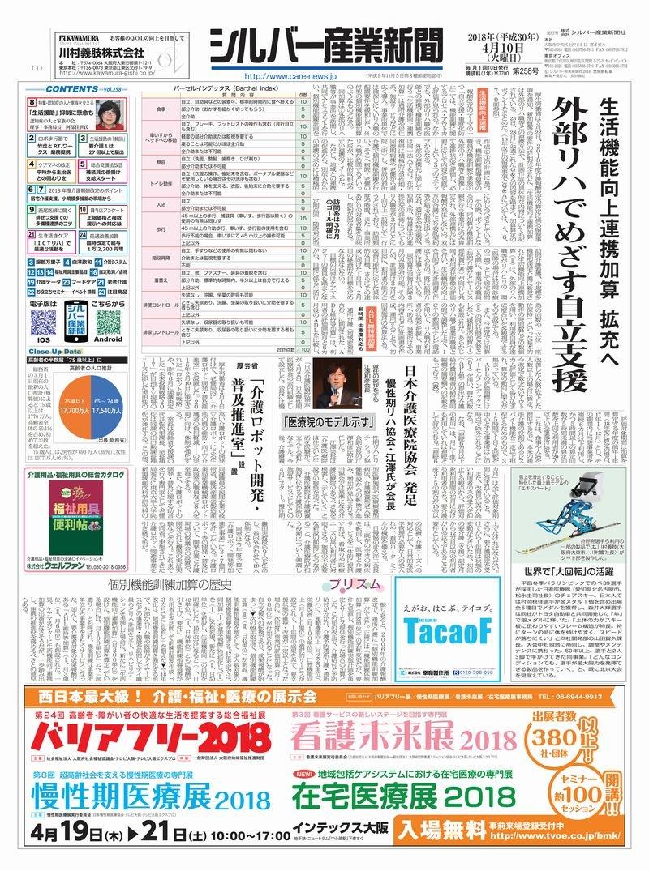 シルバー産業新聞2018年3月10日号