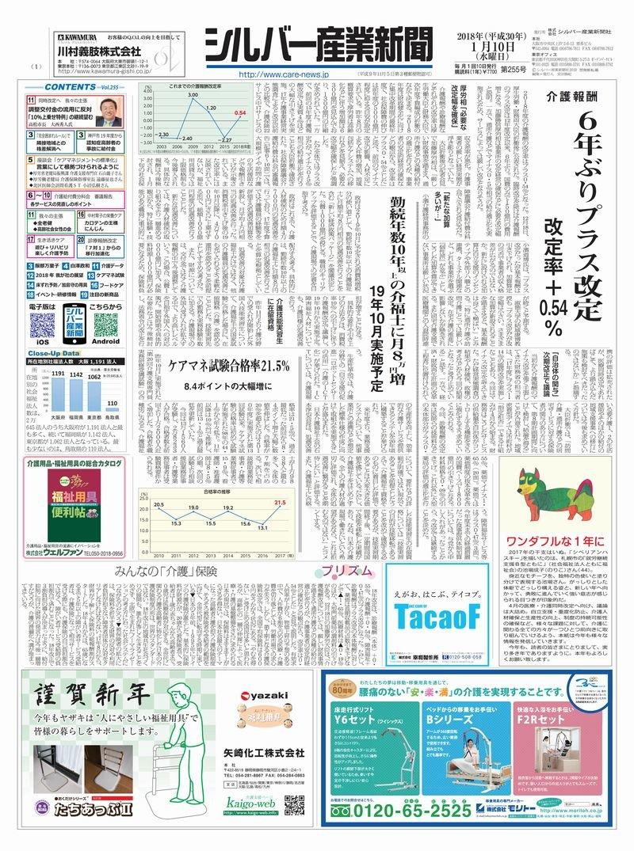 シルバー産業新聞2018年1月10日号