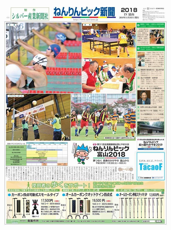 ねんりんピック新聞 2018 in 富山
