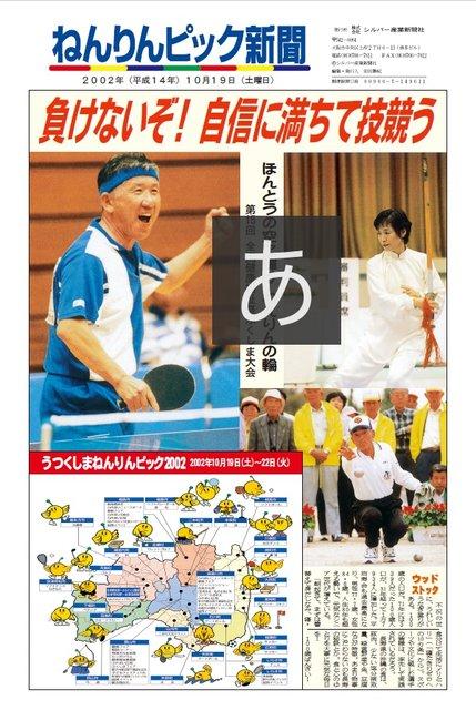 ねんりんピック新聞 2002 in 福島