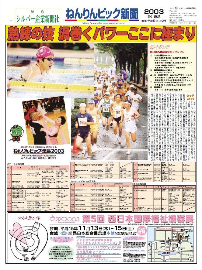 ねんりんピック新聞 2003 in 徳島