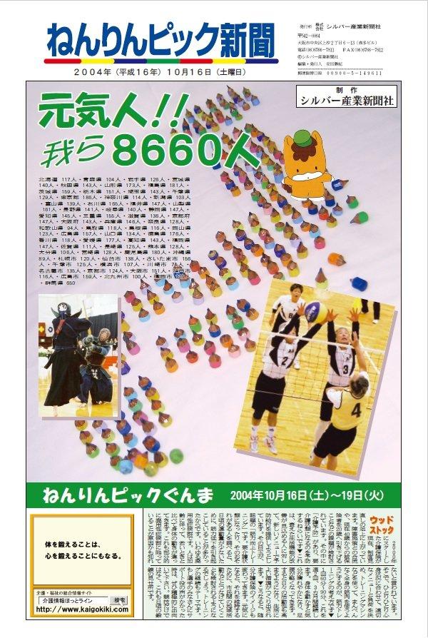 ねんりんピック新聞 2004 in 群馬