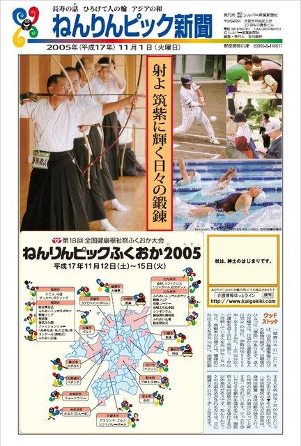ねんりんピック新聞 2005 in 福岡