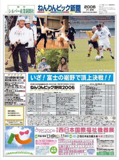 ねんりんピック新聞 2006 in 静岡