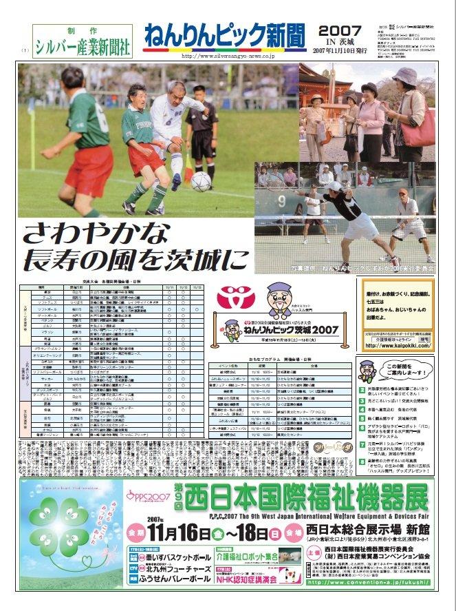 ねんりんピック新聞 2007 in 茨城