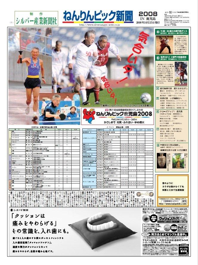 ねんりんピック新聞 2008 in 鹿児島