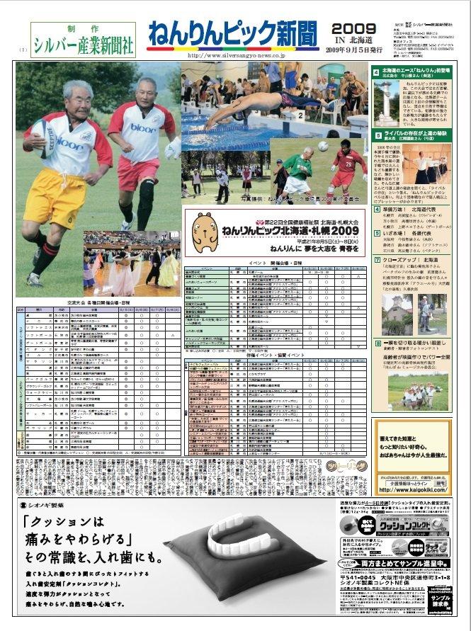 ねんりんピック新聞 2009 in 北海道・札幌