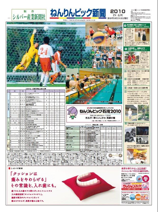ねんりんピック新聞 2010 in 石川