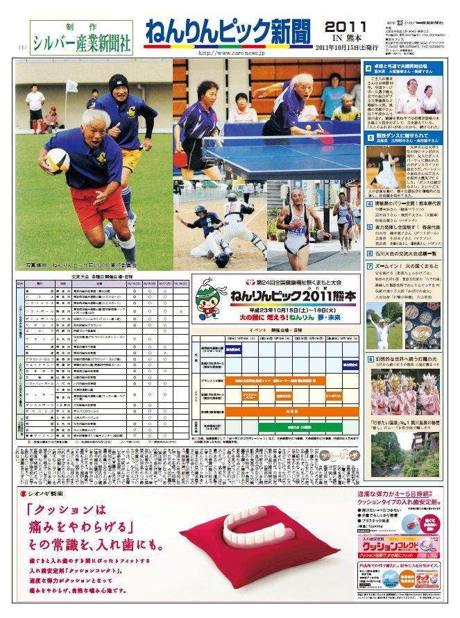 ねんりんピック新聞 2011 in 熊本
