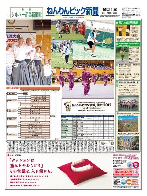 ねんりんピック新聞 2012 in 宮城・仙台