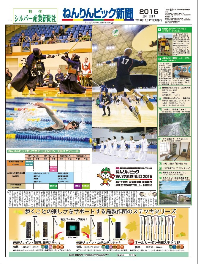 ねんりんピック新聞 2015 in 山口