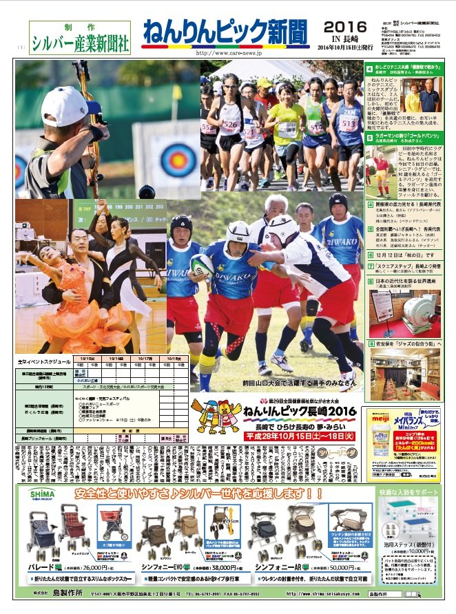 ねんりんピック新聞 2016 in 長崎