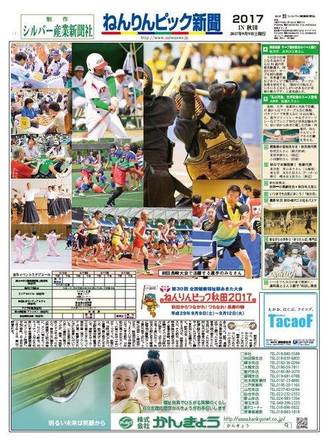 ねんりんピック新聞 2017 in 秋田