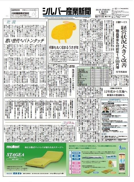 シルバー産業新聞2011年1月10日号