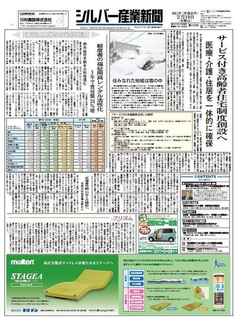 シルバー産業新聞2011年2月10日号