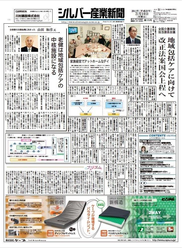 シルバー産業新聞2011年3月10日号