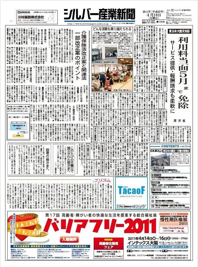 シルバー産業新聞2011年4月10日号