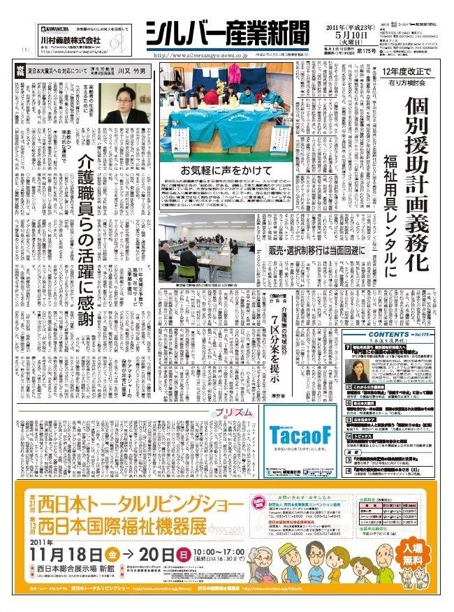 シルバー産業新聞2011年5月10日号
