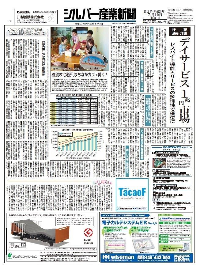 シルバー産業新聞2011年7月10日号