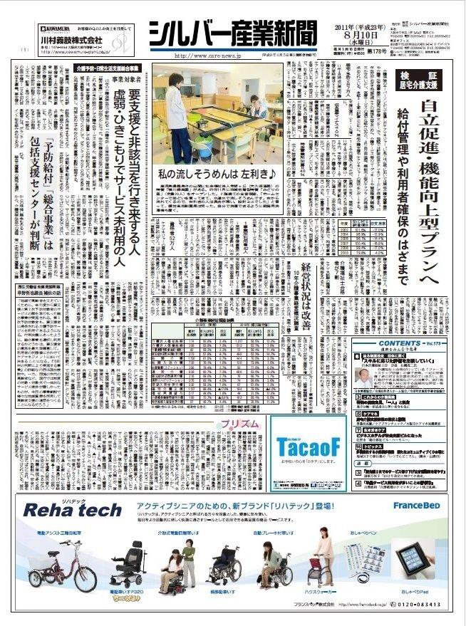 シルバー産業新聞2011年8月10日号