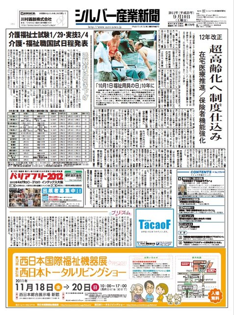 シルバー産業新聞2011年9月10日号