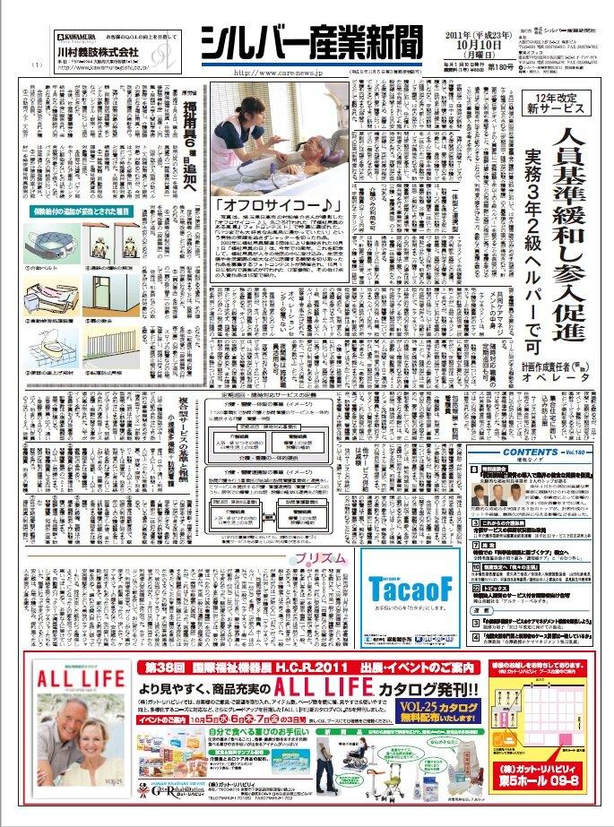 シルバー産業新聞2011年10月10日号