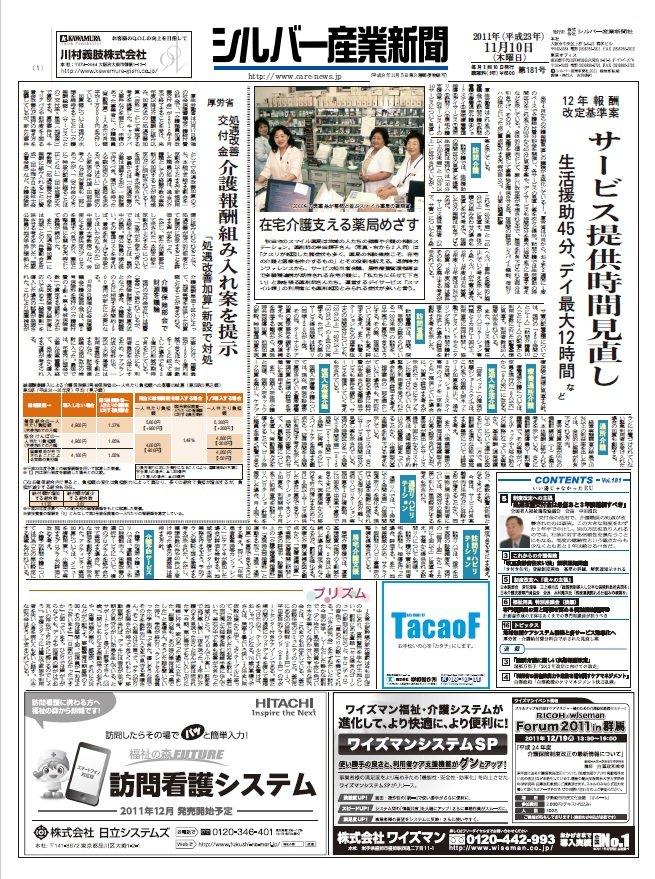 シルバー産業新聞2011年11月10日号