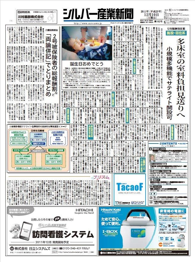 シルバー産業新聞2011年12月10日号
