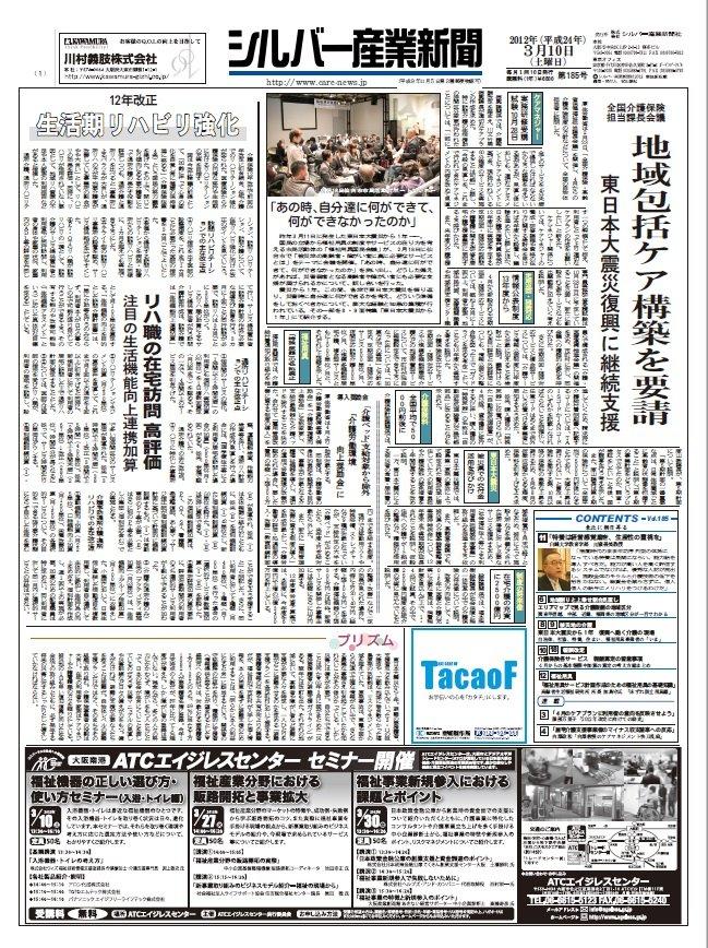 シルバー産業新聞2012年3月10日号