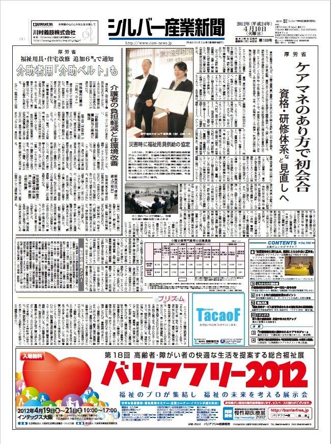 シルバー産業新聞2012年4月10日号