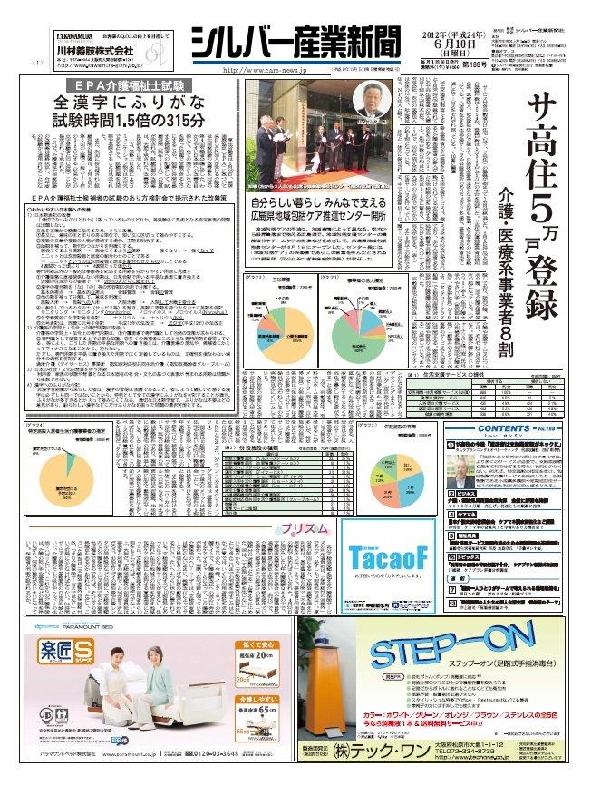 シルバー産業新聞2012年6月10日号