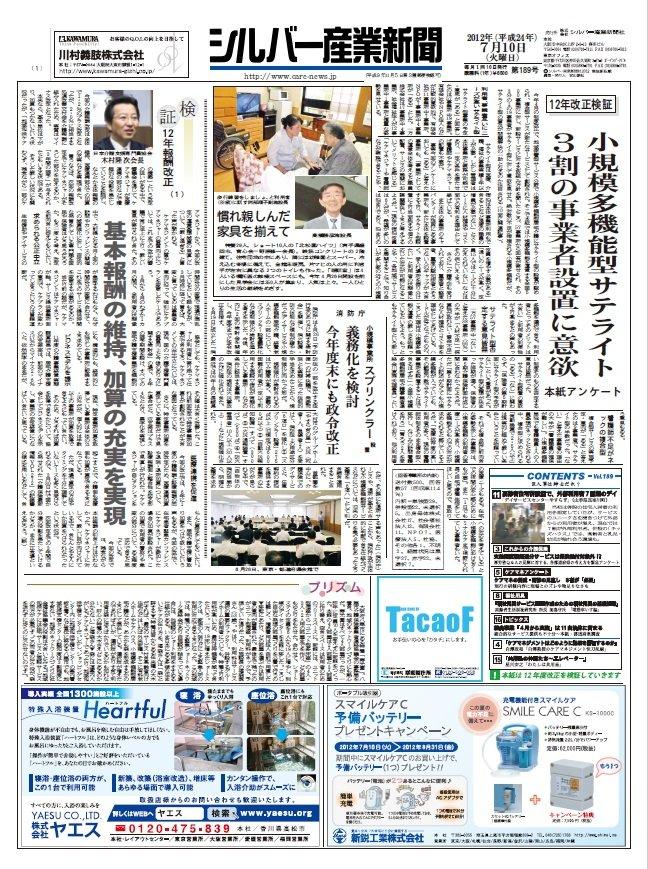 シルバー産業新聞2012年7月10日号