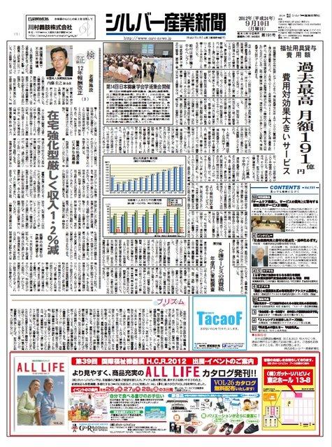 シルバー産業新聞2012年9月10日号