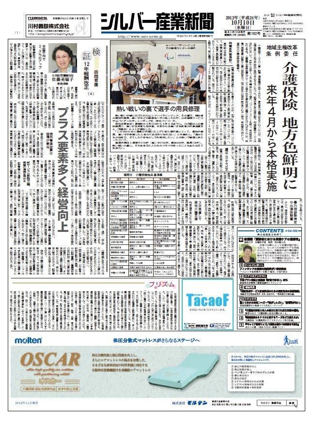 シルバー産業新聞2012年10月10日号
