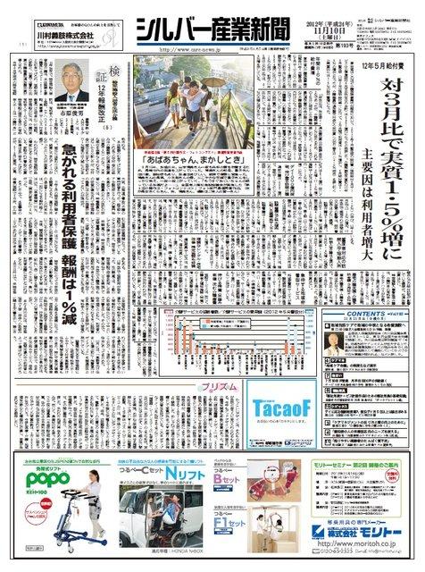 シルバー産業新聞2012年11月10日号