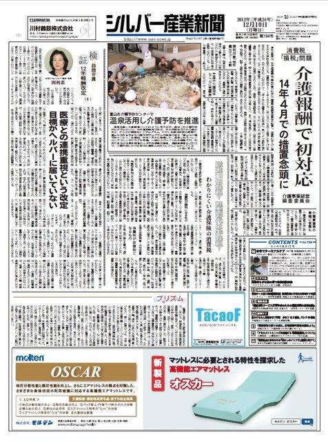 シルバー産業新聞2012年12月10日号